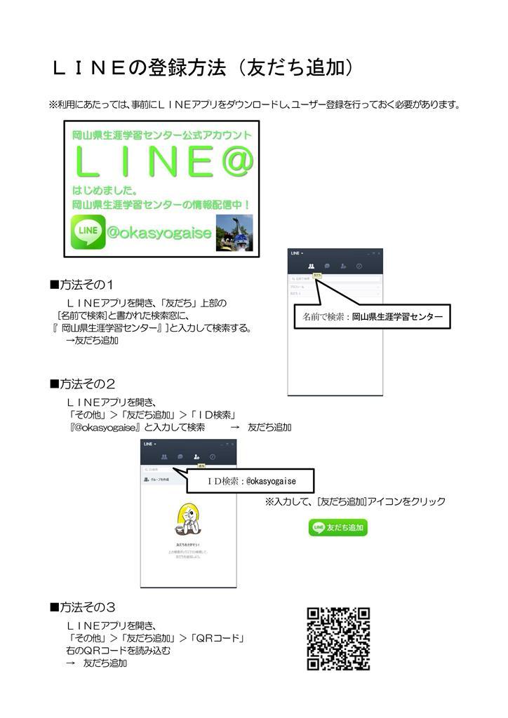 LINEの登録方法(友だち追加)