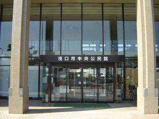 浅口市中央図書館