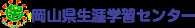 岡山県生涯学習センター
